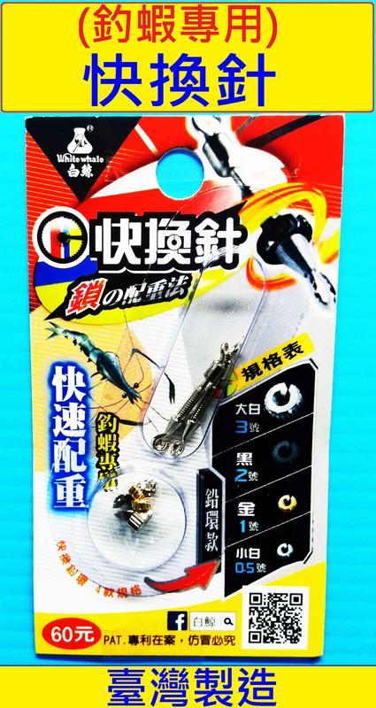 快換針(釣蝦專用) 釣具用品 釣具快換針 工具人賣場