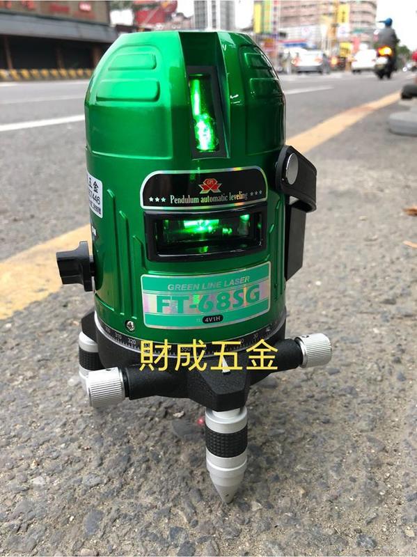 贈腳架 宅配免運 :上煇超高亮度  FT-685SG 真綠光 4V1H1D  雷射 水平儀 雙抽取式鋰電池