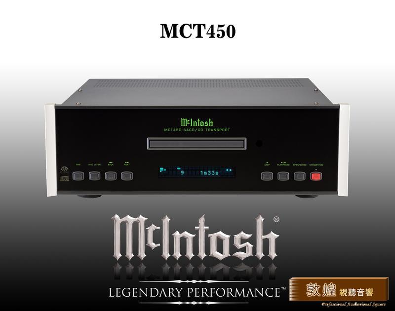 【敦煌音響】McIntosh MCT450 CD/SACD轉盤 加LINE:@520music、詳談可享優惠