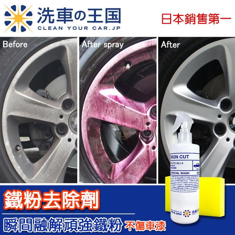 洗車王國 *鐵粉去除劑* 車身/鋁圈/鋼圈/煞車皮鐵屑/輕鬆溶化清除/不傷烤漆
