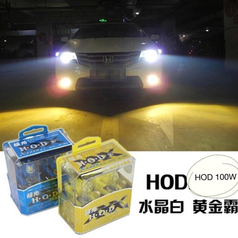特價Hod 12v100w超亮大燈霧燈 h4 9005 9006 h11 h7