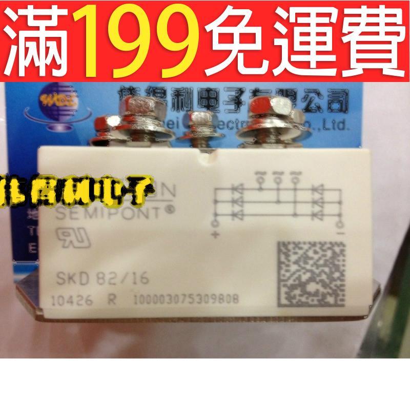 滿199免運三相整流橋SKD82/16 SKD82-16 晶匣整流模塊全新原裝 保證 231-03375