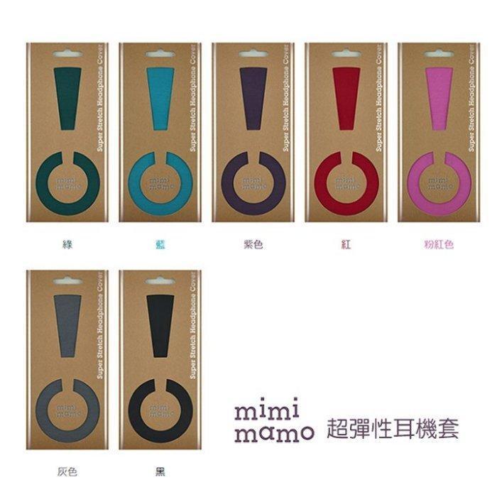 MY IEM 耳機專門店 | 日本 mimimamo 超彈性耳機保護套 L 大耳罩通用 可水洗重複使用