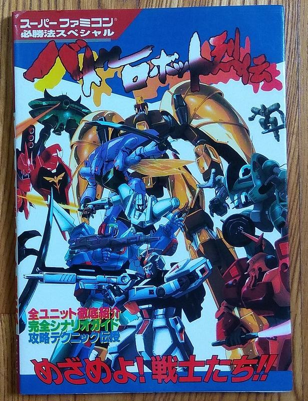 SFC 戰鬥機器人烈傳 攻略本 バトルロボット烈伝 Battle Robot Retsuden 超級機器人大戰 Nu鋼彈
