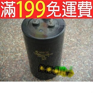 滿199免運大型螺絲腳電容450V10000UF 10000UF450V  體積:75X220 231-03441
