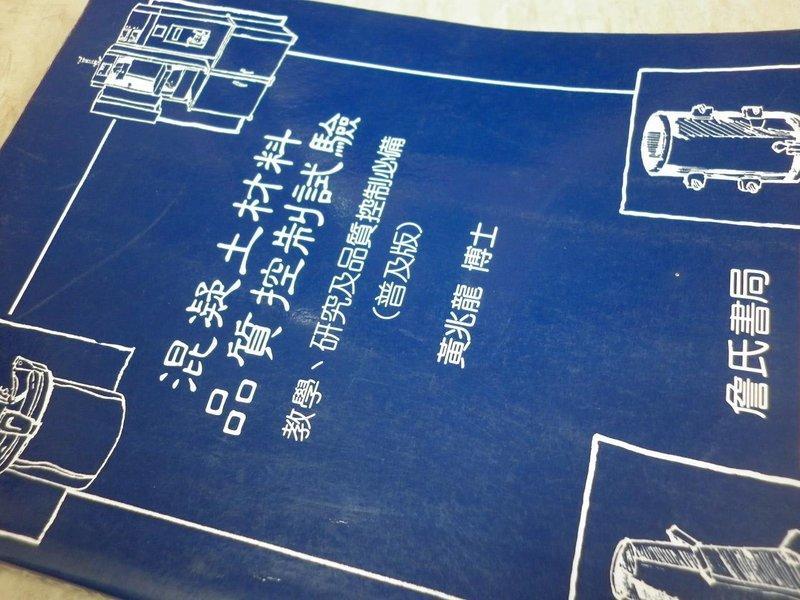 《混凝土材料品質控制試》ISBN:9577050271│詹氏出版社│黃兆龍│只看一次