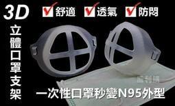 【喬尚露天】3D立體口罩支架 口罩防悶神器 舒適透氣防悶
