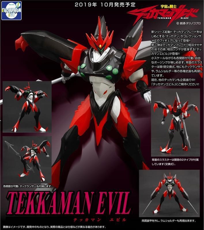 EVOLUTION TOY 宇宙騎士BLADE Tekkaman Evil