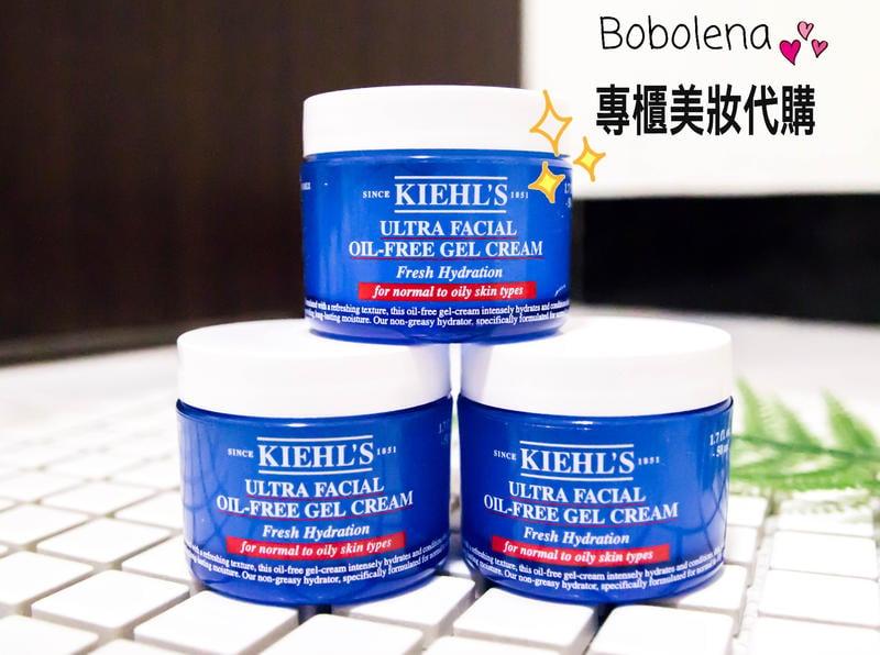 現貨 Kiehl's 冰河醣蛋白 無油 清爽 凝凍 125ml  乳液 契爾氏 Bobolena專櫃美妝代購