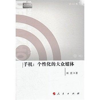 [尋書網] 9787010110325 手機:個性化的大眾媒體(新華新媒體研究系列叢(簡體書sim1a)