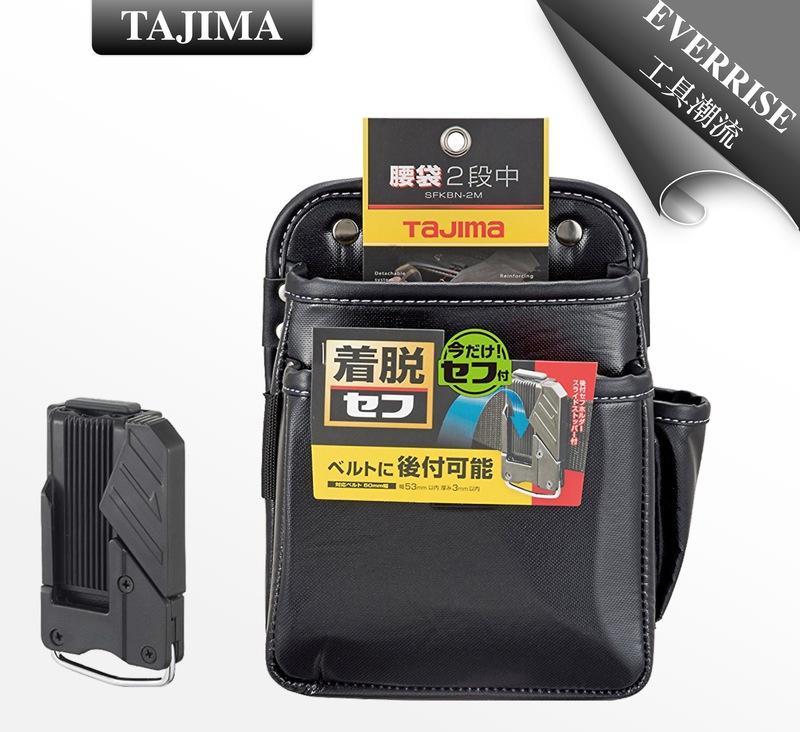 [工具潮流]日本 TAJIMA 田島 快扣式腰袋(中) 腰帶 手工具 安全掛勾 SFKBN-2M