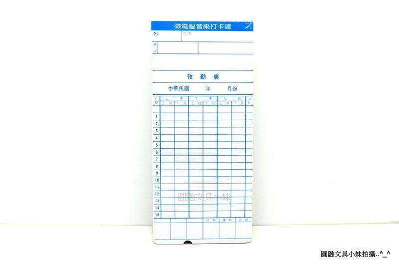 【圓融文具小妹】象球牌 微電腦 出勤卡.考勤卡 上班打卡紙 (有孔)100入 $150