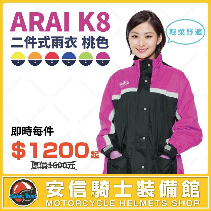 [中壢安信]ARAI K8 二件式雨衣 桃色 專利鞋套設計 二套免運費 MIT台灣製造