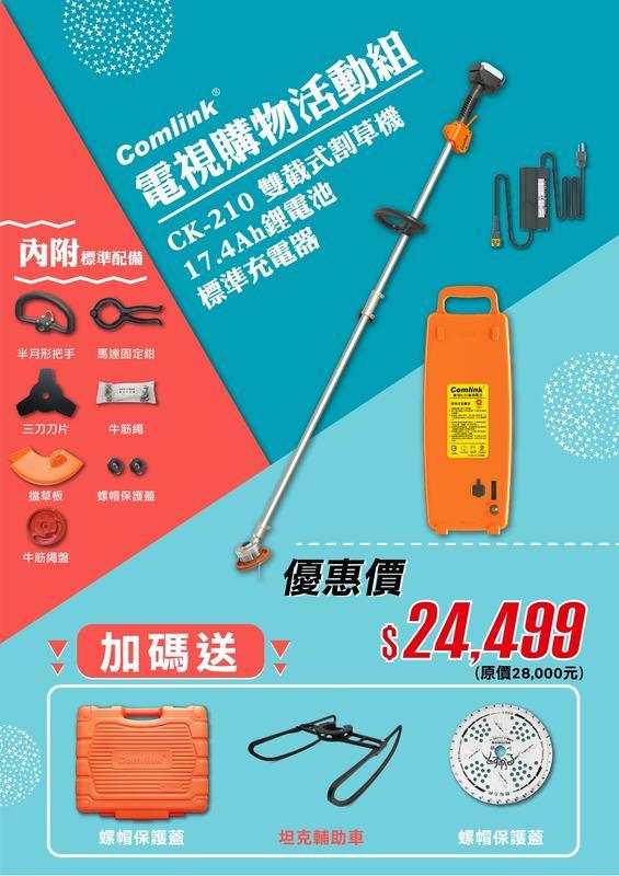 【東林電子台南經銷商】(特惠活動)東林電子-割草機配(17.4Ah)電池+充電器(CK-210-雙截)