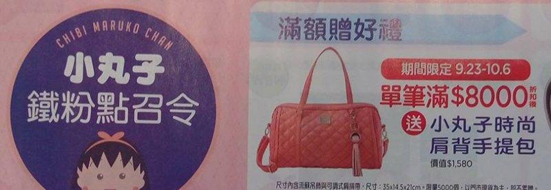 (只有最後2個了,斷貨嘍!)屈臣氏專櫃換購 小丸子時尚肩背手提包