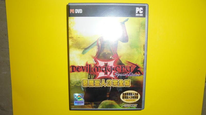 【黃家二手書】絕版PC-GAME 惡魔獵人3 完全版 特別版 DVD版 三 CAPCOM 中文字幕版