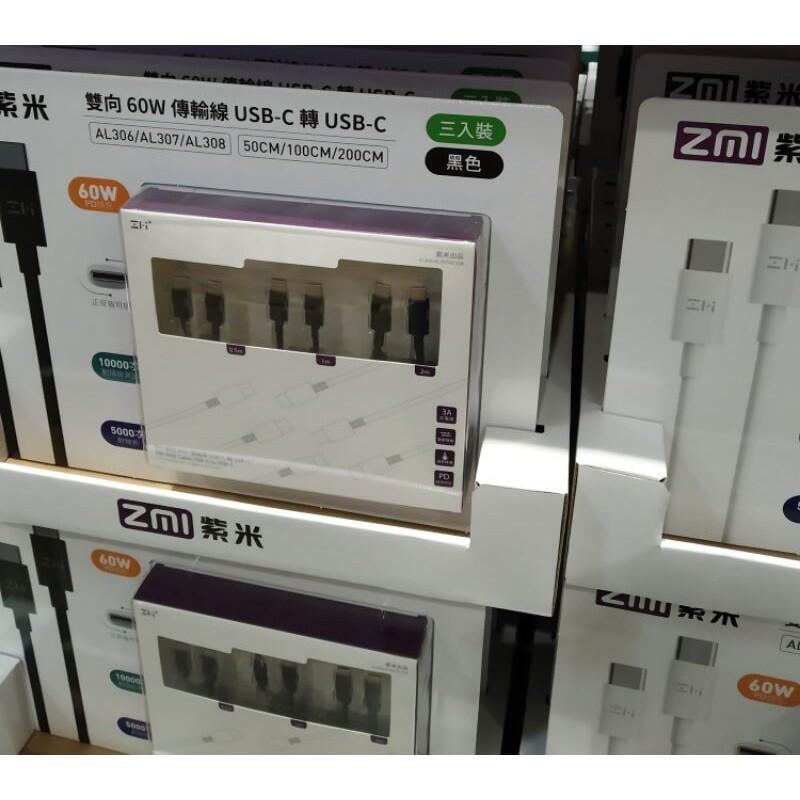 紫米Type C to C傳輸線三入 50cm*1+1m*1+2m*1 好市多Costco