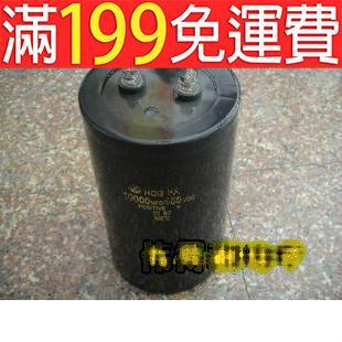 滿199免運螺絲腳電容450VDC10000MFD 10000MFD450VDC 體積:90X160 231-04967