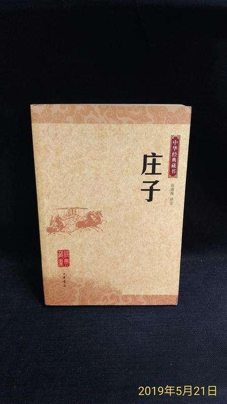 古今書廊二手書店《莊子》│中華書局│頁側自然泛黃 9787101055207