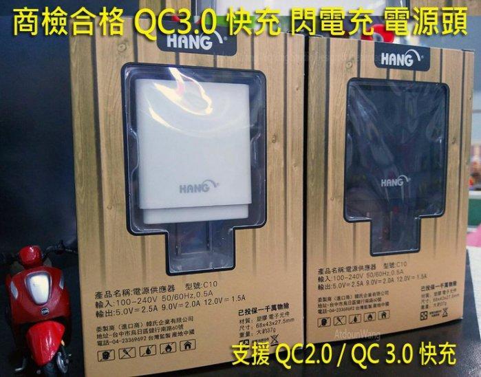 Redmi 紅米 NOTE8T Note 8T 6.3吋【QC3.0】快充 閃電充 閃充 充電器