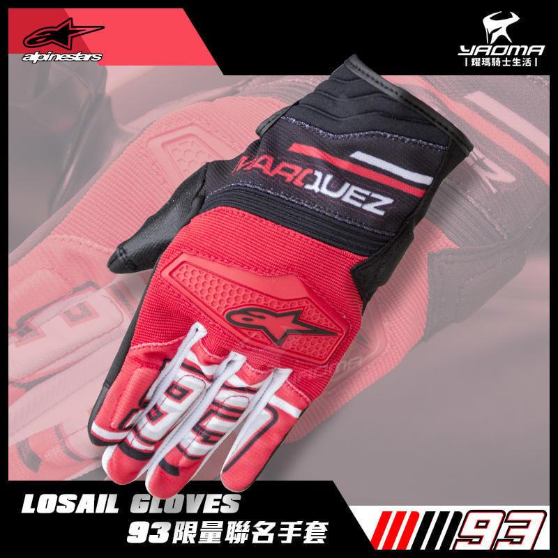 ALPINESTARS LOSAIL MM93 聯名手套 防摔手套 Marquez 短手套 透氣 可觸控 耀瑪台南騎士