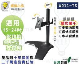 """齊樂台北~15-32""""LED/LCD多動向桌上型螢幕架W011TS(台製)-可俯仰左右轉各20度/上下升降"""