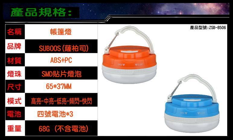 (嘉隆台中環中店) Suboos  ZSB-8506 多功能野營燈