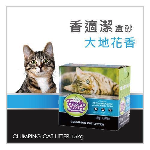 【夏砂出擊】香適潔  低粉塵盒裝貓砂-大地花香配方15kg(藍色) -特價399元【免運費】(G002F11)