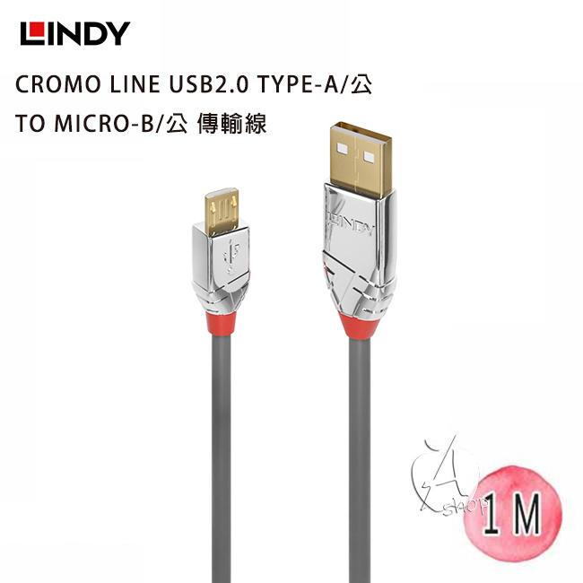 【A Shop】LINDY 36651 CROMO USB2.0 TYPE-A/公 TO MICRO-B傳輸線1m