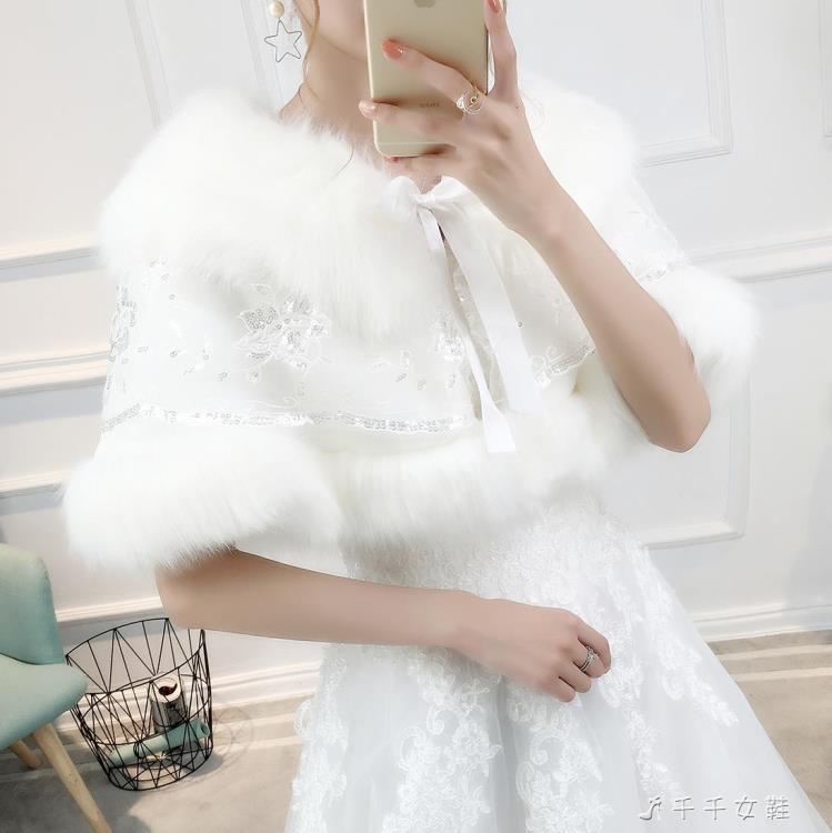 新娘婚紗毛披肩冬季蕾絲斗篷披風白紅色旗袍禮服結婚加厚 一級棒Al新品上架 全館免運