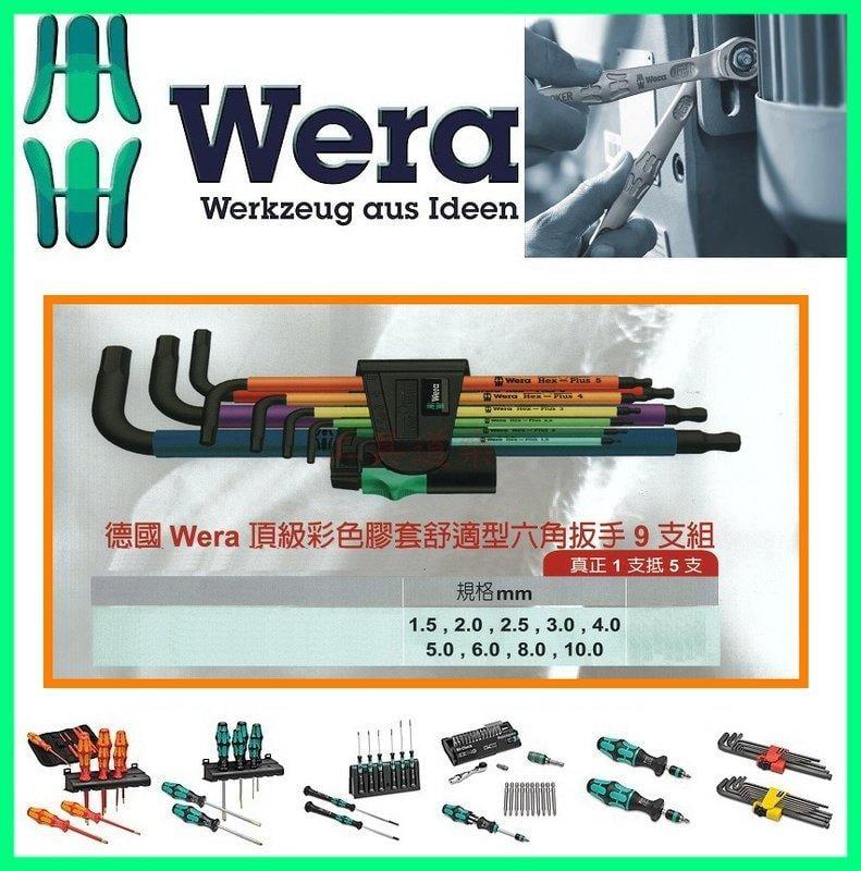 免運費【新莊-工具道樂】德國 Wera L-key頂級彩色膠套舒適型六角球頭板手-9支組 950SPKL/9 SM N