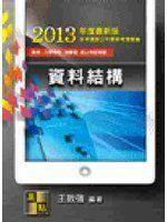《高普考試:資料結構》ISBN:986269064X│高點│王致強│全新