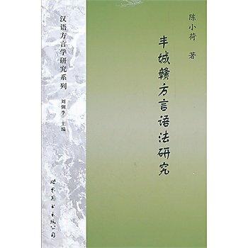[尋書網] 9787510041358 豐城贛方言語法研究 /陳小荷 著(簡體書sim1a)