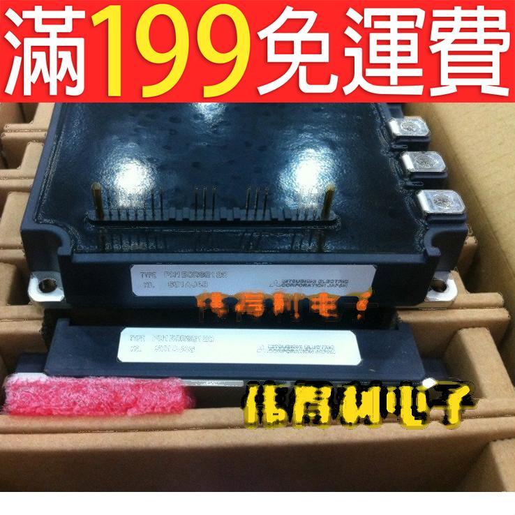 滿199免運PM150RSE120 全新模塊 智能模塊 電梯IPM模塊 231-03120