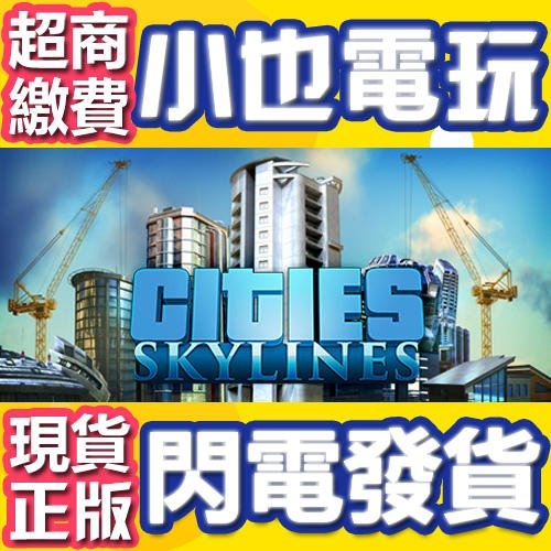 【小也】買送遊戲Steam都市:天際線 豪華版Cities: Skylines Deluxe Edition城市