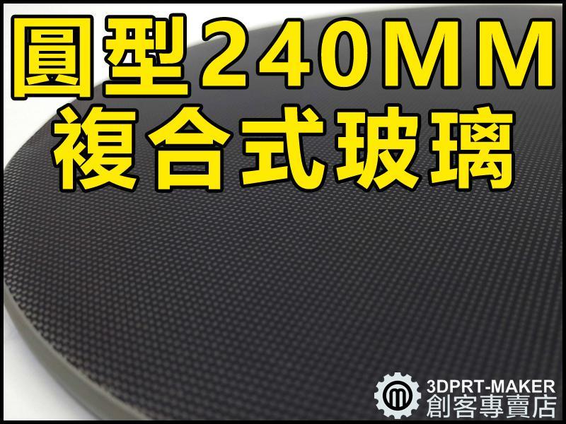 【3DPRT 專賣店】★122-D240★圓24CM 晶格複合式玻璃 熱床 3D 工作台面 好取 不翹 ABS PLA