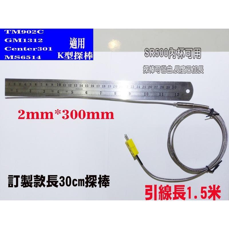 ◆現貨◆ 304不銹鋼直徑2mm長度300mm探棒細針式探頭可彎曲耐高溫 MS6514 TM902C center301