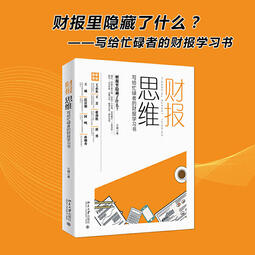 PW2【成功 勵志】財報思維:寫給忙碌者的財報學習書