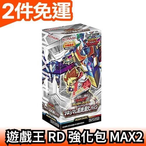 🔥週週到貨🔥日紙 遊戲王 SEVENS Rush Duel 強化包 MAX2 超絕進化包 補充包 【愛購者】