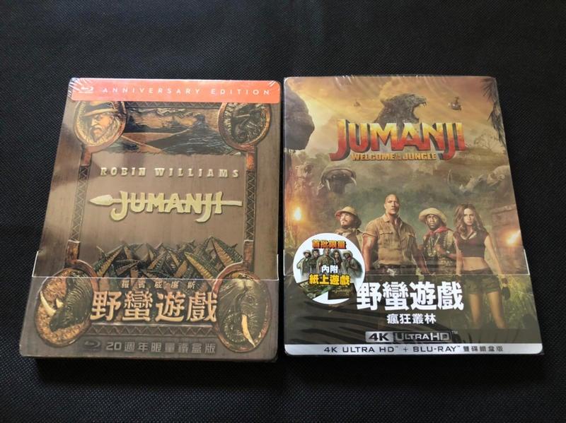 (全新現貨)野蠻遊戲1.2瘋狂叢林(4K+BD) 藍光UHD鐵盒版