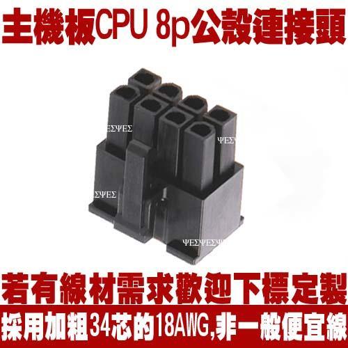 4.2 公膠殼 8p 主機板 cpu 電源線 電源 連接線 8pin腳 (挖礦機線,模組線,延長線,轉接線 公頭 公殼)