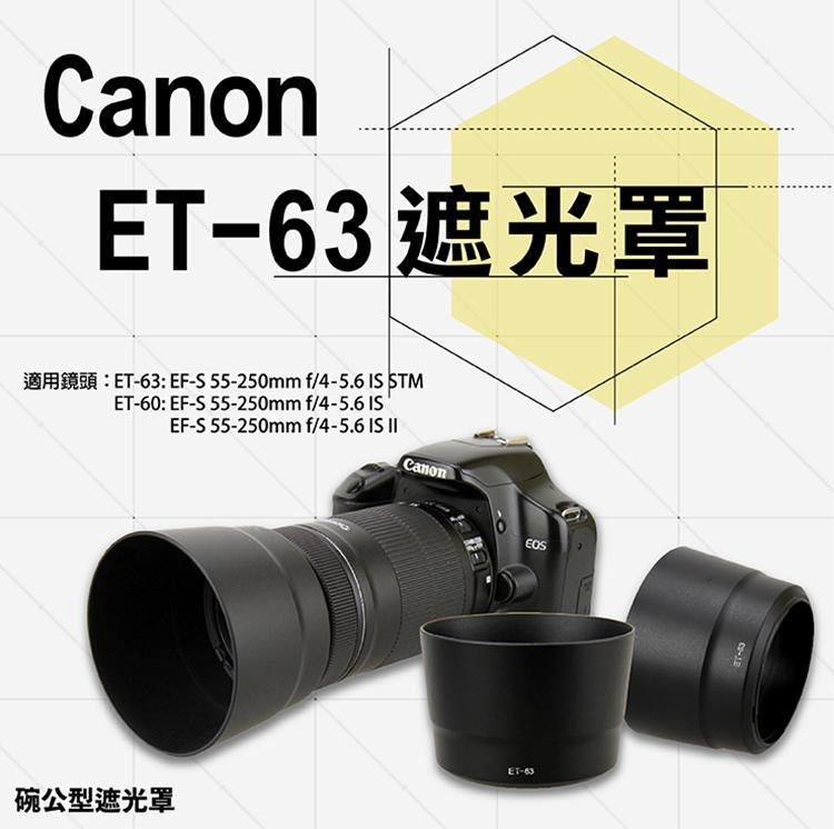 全新現貨@幸運草@Canon ET-63 ET63副廠遮光罩 適用 EF-S55-250mm F4-5.6 IS STM