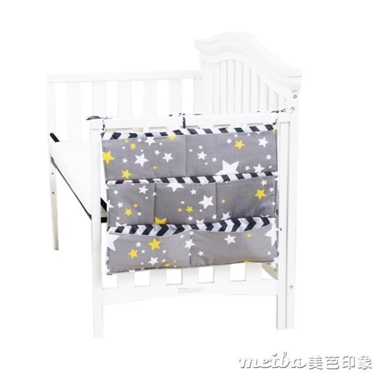 嬰兒床床頭收納袋全棉床頭掛袋多功能嬰兒床邊儲物袋 尿片奶瓶袋