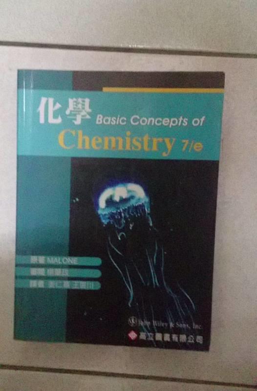 《【化學】》ISBN:9864125826│高立圖書有限公司│Malone│九成新