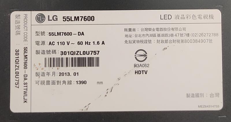 【兆禾專修】LG 55LM7600:55吋 樂金液晶電視零件機