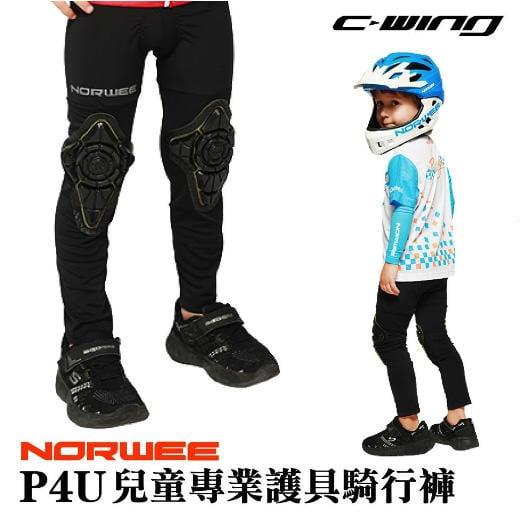 英國 NORWEE P4U系列 兒童專業護具騎行褲 黑色 滑步車 直排輪 PUSHBIKE 溜冰 曲棍球 免運☆跑的快☆