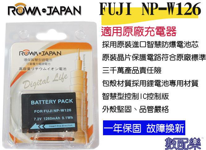 數配樂 免運 ROWA FUJIFILM 富士 NP-W126 電池 XT1 XE2 XA1 XM1 XE1