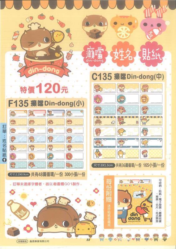Din-dong 癲噹(F135) 癲噹(C135) 彩色姓名貼紙(合法授權) / 份