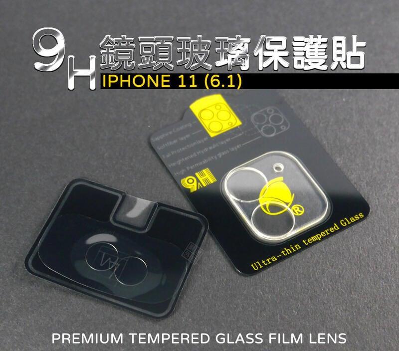 IPHONE11 6.1 鏡頭貼 玻璃貼 鋼化膜 保護貼 9H 小圓貼 3D 全包覆 玻璃蓋