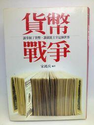 【小文青】貨幣戰爭|宋鴻兵|書況好 絕版珍藏|二手書